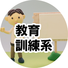 http://yoi-jyoseikin.com/wp/educationtraining/